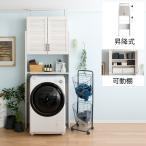 ランドリーラック 洗濯機ラック 収納 おしゃれ つっぱり ランドリー収納 高さ調整 可動棚 昇降式 洗濯機棚 収納棚 洗濯機上収納 白 ホワイト 北欧 シンプル