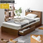 ベッド シングル 収納付き 大容量 ベッドフレーム シングルベッド ローベッド コンセント付き 引き出し ロー 木製 一人暮らし シンプル 北欧 ベット bed