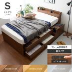 ベッド シングル ベッドフレーム 収納付き 大容量 コンセント付き 棚付き 木製 幅100  シンプル 北欧 ベット bed 白 茶 ブラウン ホワイト シングルベッド