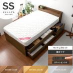ベッド セミシングル マットレス付き ポケットコイル 収納付き 大容量 木製 幅80 コンセント付き 棚付き シンプル 北欧 ベット bed 収納付きベッド