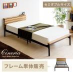 ベッド セミダブル フレーム セミダブル フレーム 木製 アイアン 北欧 おしゃれ シンプル ベッドフレーム単体販売