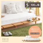 ベッド シングル フレーム シングルベッド ローベッド フロアベッド 木製 北欧 ナチュラル おしゃれ 100cm幅 ベッドフレーム