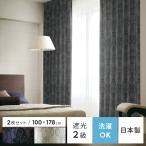 カーテン 遮光カーテン 北欧 日本製 洗濯OK モダン シンプル 遮光2級 100×178cmタイプ 2枚セット販売