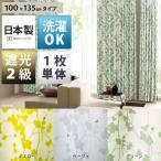 カーテン 遮光カーテン 遮光 おしゃれ 北欧 柄 遮光 2級 日本製 ウォッシャブル モダン シンプル ナチュラル 100×135cm 1枚単体販売
