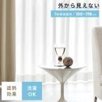 カーテン レース カーテン ミラー レースカーテン おしゃれ 遮熱 日本製 シンプル モダン ウォッシャブル 100×198cmタイプ 1枚単体販売