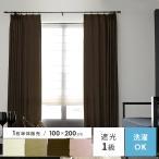 カーテン 遮光カーテン 遮光 おしゃれ 北欧 遮光 1級 遮音 シンプル モダン ウォッシャブル 100×200cm 1枚単体販売