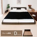 ベッド ダブル フレーム すのこ 収納 照明付き ダブルベッド すのこベッド ローベッド フロアベッド 木製 フレームのみ