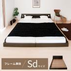 ベッド セミダブル フレーム すのこ 収納 照明付き セミダブルベッド すのこベッド ローベッド フロアベッド 木製 フレームのみ