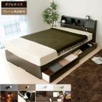 ベッド ダブル 収納付き フレーム ダブルベッド 引き出し 木製 北欧 収納ベッド ローベッド 大容量 宮付き フレームのみ フロアベッド モダンベッド