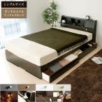 ベッド シングル 収納付き マットレス付き シングルベッド ベッド 収納 木製 収納ベッド ローベッド 大容量 宮付き コンセント付 ライト 北欧 モダン シンプル
