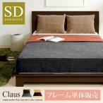 ベッド ベット セミダブルベッド 木製ベッド ローベッド フレームのみベッド