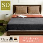 ベッド ベットセミダブルベッド 木製ベッド フロアベッド ローベッド マットレス付き