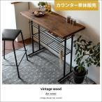 ショッピングカウンター カウンターテーブル バーカウンターテーブル ハイカウンターテーブル おしゃれ カフェ 二人用 木製 無垢材 収納 インダストリアル 西海岸 ハイテーブル