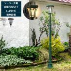 ガーデンライト 屋外 ソーラー おしゃれ ソーラーガーデンライト ledガーデンライト 明るい 庭 玄関 LED スタンドライト ソーラーライト 外灯 門灯 センサー