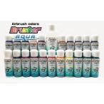 エアブラシ専用水性ウレタン塗料Brushreアクア ベーシックカラー21色セット