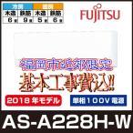 福岡限定 エアコン 6畳用 基本工事費込 富士通ゼネラル ノクリア AS-A228H-W AHシリーズ 2018年モデル 単相100V 冷暖房