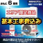 福岡限定 おまかせエアコン2.2kw 6畳用 基本工事費込 単相100V 冷暖房
