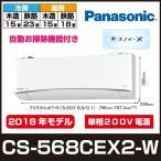 エアコン 18畳用 パナソニック エオリア CS-568CEX2-W ナノイーX ECONAVI 自動掃除機能 2018年モデル EXシリーズ 200V
