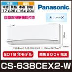 エアコン 20畳用 パナソニック エオリア CS-638CEX2-W 自動掃除機能 ナノイーX ECONAVI 2018年モデル EXシリーズ 200V