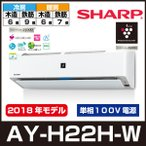 エアコン 6畳用 シャープ AY-H22H-W プラズマクラスター25000 2018年モデル 自動掃除機能 H-Hシリーズ