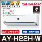 SHARP シャープ プラズマクラスター エアコン H-H AY-H22H-W