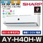 エアコン 14畳用 シャープ AY-H40H-W プラズマクラスター25000 2018年モデル 自動掃除機能 H-Hシリーズ