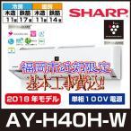 SHARP  プラズマクラスター エアコン H-H AY-H40H-W