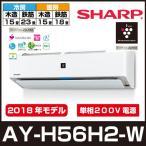 エアコン 18畳用 シャープ AY-H56H2-W プラズマクラスター25000 2018年モデル 自動掃除機能  200V H-Hシリーズ