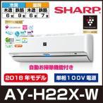 エアコン 6畳用 シャープ AY-H22X-W プラズマクラスターNEXT 2018年モデル 自動掃除機能 H-Xシリーズ