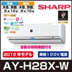 エアコン 10畳用 シャープ AY-H28X-W プラズマクラスターNEXT 2018年モデル 自動掃除機能 H-Xシリーズ