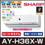 エアコン 12畳用 シャープ AY-H36X-W プラズマクラスターNEXT 2018年モデル 自動掃除機能 H-Xシリーズ