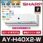 エアコン 14畳用 シャープ AY-H40X2-W プラズマクラスターNEXT 2018年モデル 自動掃除機能 H-Xシリーズ 200V