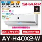 SHARP シャープ H-X AY-H40X2-W