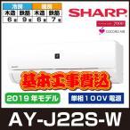 SHARP エアコン  J-S AY-J22S-W