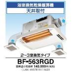 暖房機 高須産業 BF-563RGD 浴室換気乾燥暖房機 天井取付 2〜3室換気タイプ