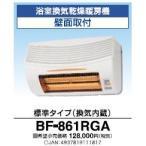 暖房機 高須産業 BF-861RGA 浴室換気乾燥暖房機 壁面取付 標準タイプ(換気内臓)