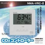 CO2モニター・コントローラー NMA-VRC-II 学校・病院・事務所・商業施設・植物工場・温室ハウス用