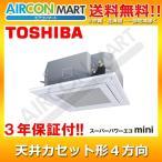 AUEA08077M 東芝 業務用エアコン 3馬力 天井カセット4方向  冷暖房 シングル 三相200V ワイヤード
