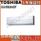 AKEA08067X 東芝 業務用エアコン 3馬力 壁掛形 冷暖房 シングル 三相200V ワイヤレス