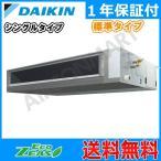 業務用エアコン 5馬力 天井埋込ダクト形 ダイキン SZRMM140BC 冷暖房 シングル 三相200V ワイヤード