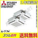 業務用エアコン 5馬力 三菱電機  天井カセット4方向 PLZX-ERMP140ELEW 冷暖房 同時ツイン 三相200V ワイヤレス