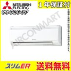 業務用エアコン 1.5馬力 三菱電機  壁掛形  PKZ-ERMP40KLV 冷暖房 シングル 三相200V ワイヤレス