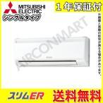 業務用エアコン 2馬力 三菱電機  壁掛形  PKZ-ERMP50KLV 冷暖房 シングル 三相200V ワイヤレス