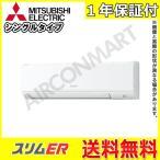業務用エアコン 3馬力 三菱電機  壁掛形  PKZ-ERMP80SKLV 冷暖房 シングル 単相200V ワイヤレス