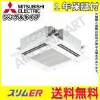 業務用エアコン 2.5馬力 三菱電機  天井カセット4方向 PLZ-ERMP63SEV 冷暖房 シングル 単相200V ワイヤード