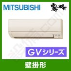 MSZ-GV2217-T 三菱電機 ルームエアコン 霧ケ峰 壁掛形 シングル 6畳程度 標準省エネ 単相100V ワイヤレス 室内電源 GVシリーズ