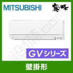 MSZ-GV2517-W 三菱電機 ルームエアコン 霧ケ峰 壁掛形 シングル 8畳程度 標準省エネ 単相100V ワイヤレス 室内電源 GVシリーズ