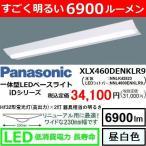 パナソニック 一体型LEDベースライト(業務用 施設照明 工事用器具 天井直付照明)「iDシリーズ」...