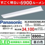 LEDベースライト パナソニック XLX460DENKLR9 すごく明るい6900ルーメン=6900円