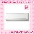 日立 エアコン RAS-BJ40J2-W 白くまくん BJシリーズ 主に14畳用(4.0kW) ※単相200V 送料無料(北海道、沖縄、離島除く)
